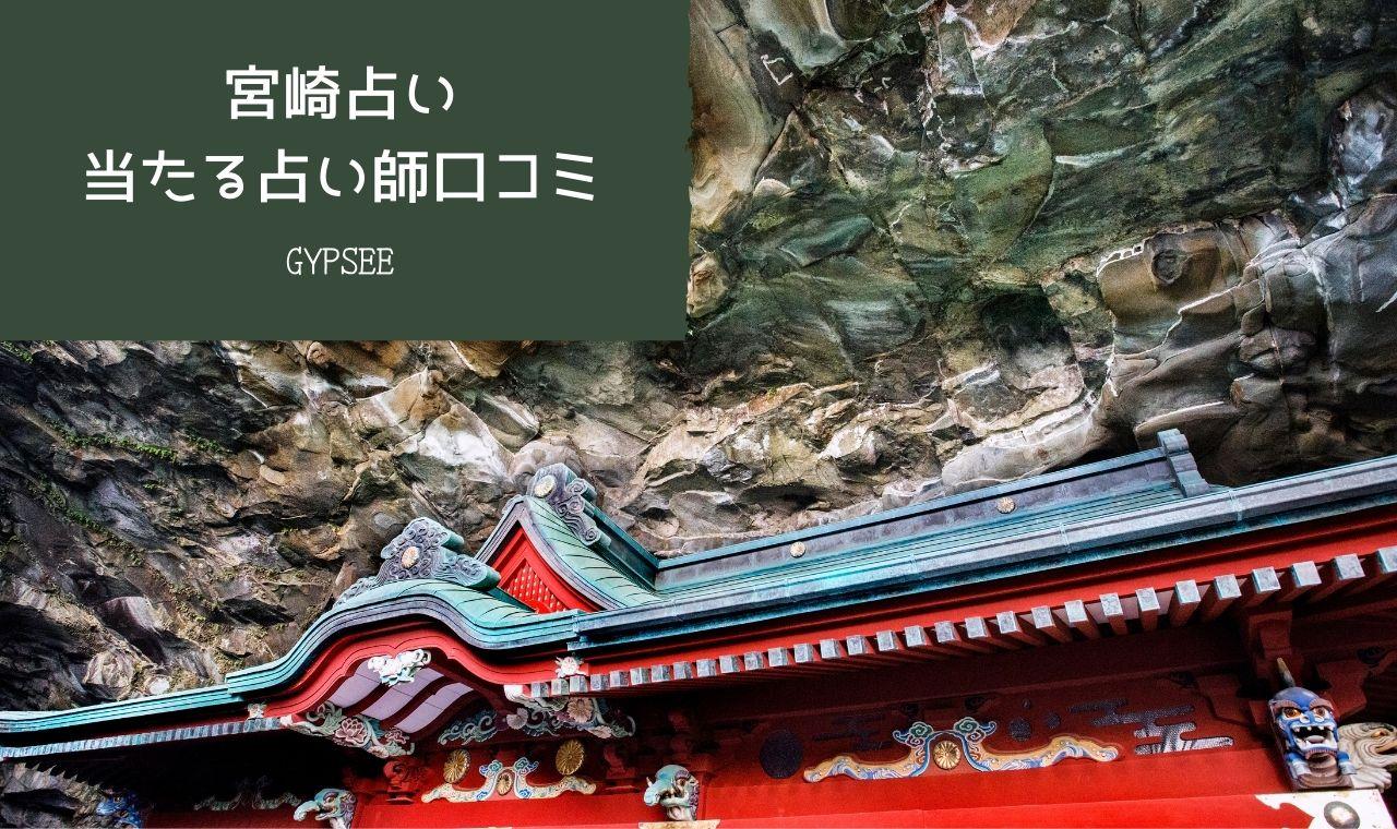 宮崎で人気の当たる占い!バーやカフェ・占い館の占い師を調査!