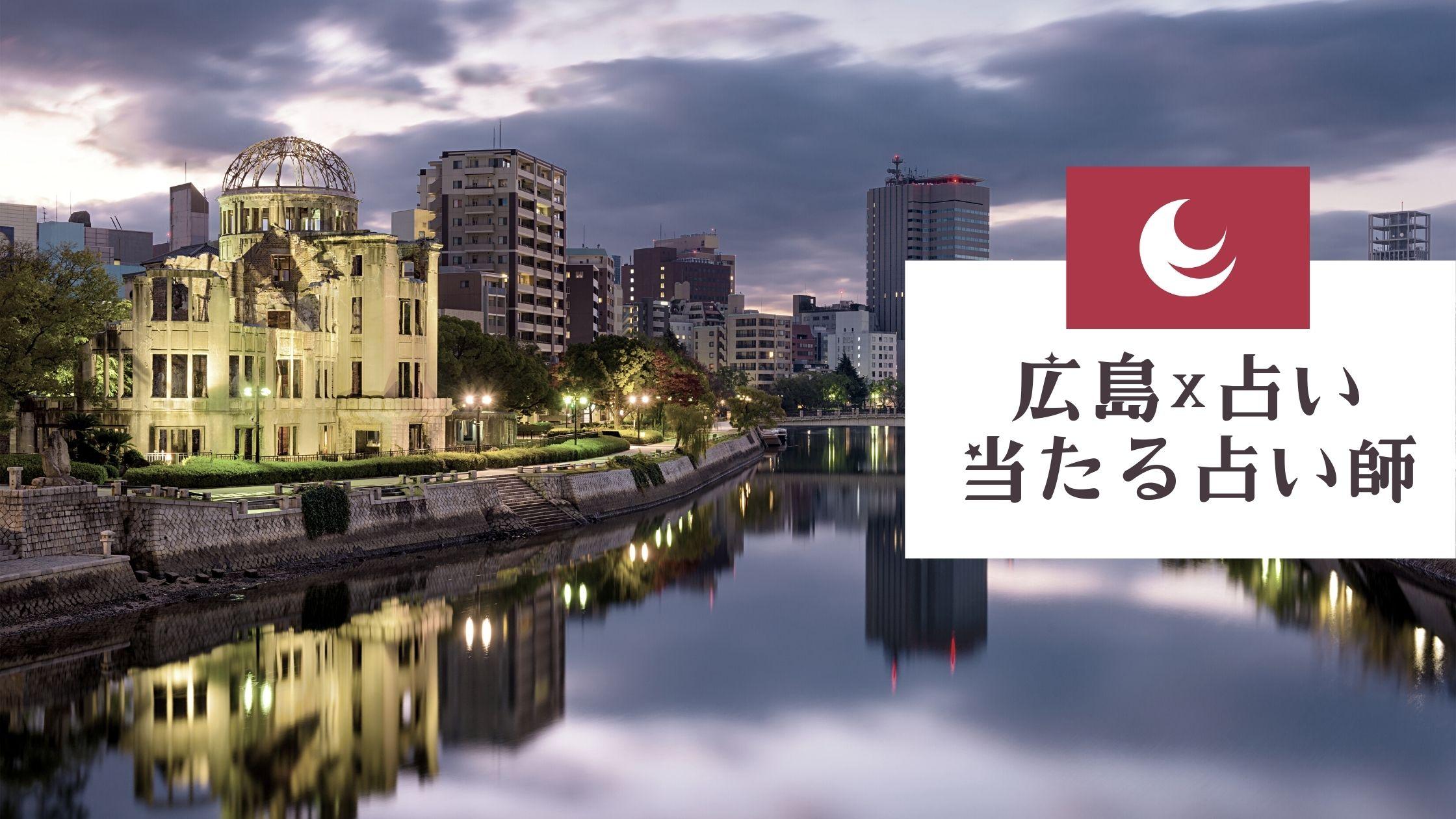 広島県で有名な占い師・占い館・霊能者口コミランキングまとめ
