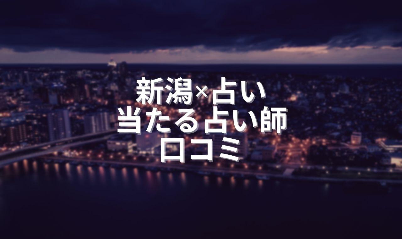新潟の当たる占い!人気のおすすめ占い師・占い館まとめ【霊感・霊視・手相】