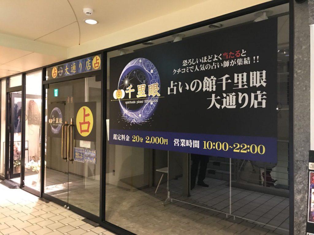 札幌の占いの館「千里眼」は当たる?