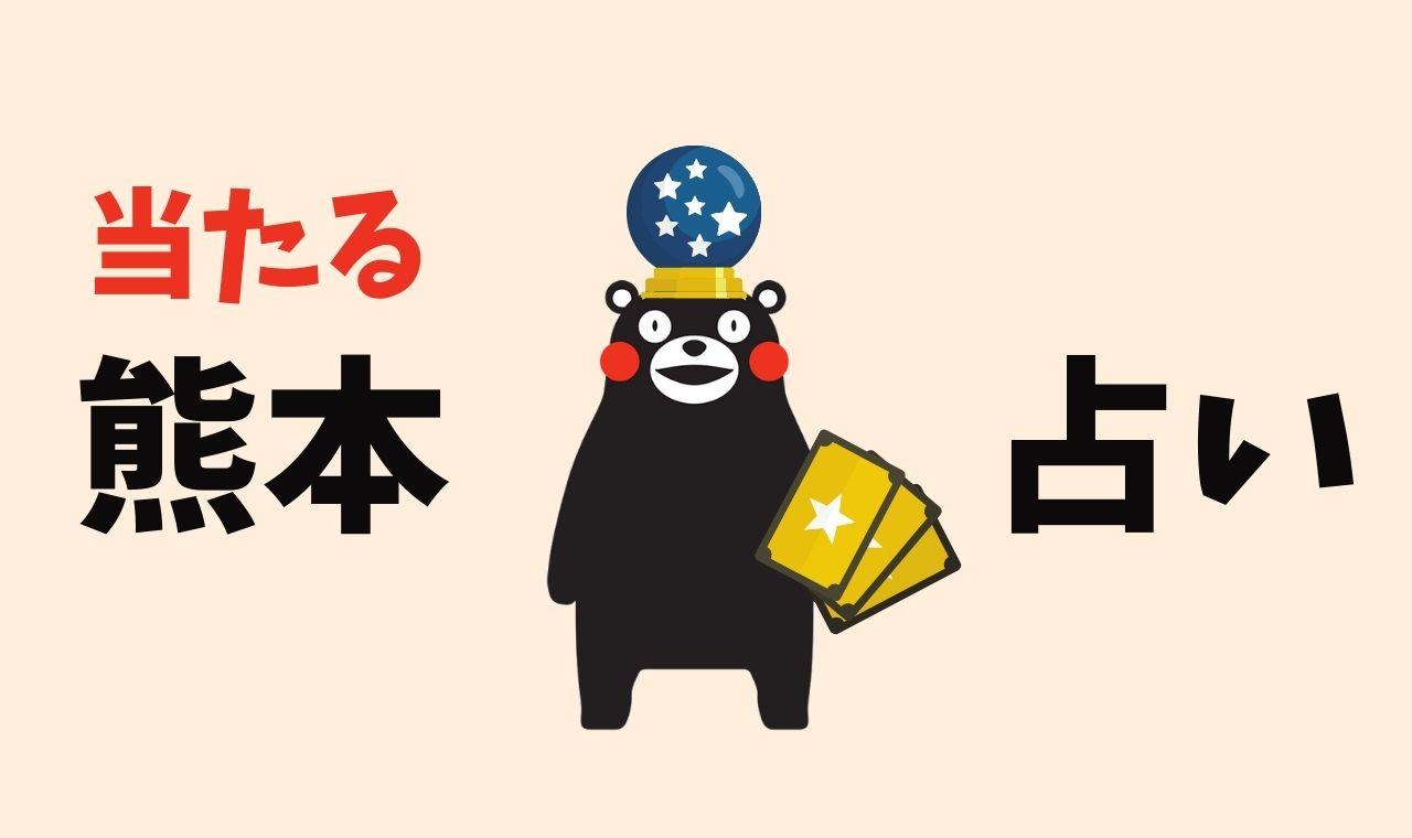 熊本の当たる占い!口コミで人気のおすすめ占い師・バー【恋愛etc】