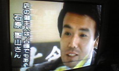 札幌北区の父と呼ばれる夢占館の石原聖山先生