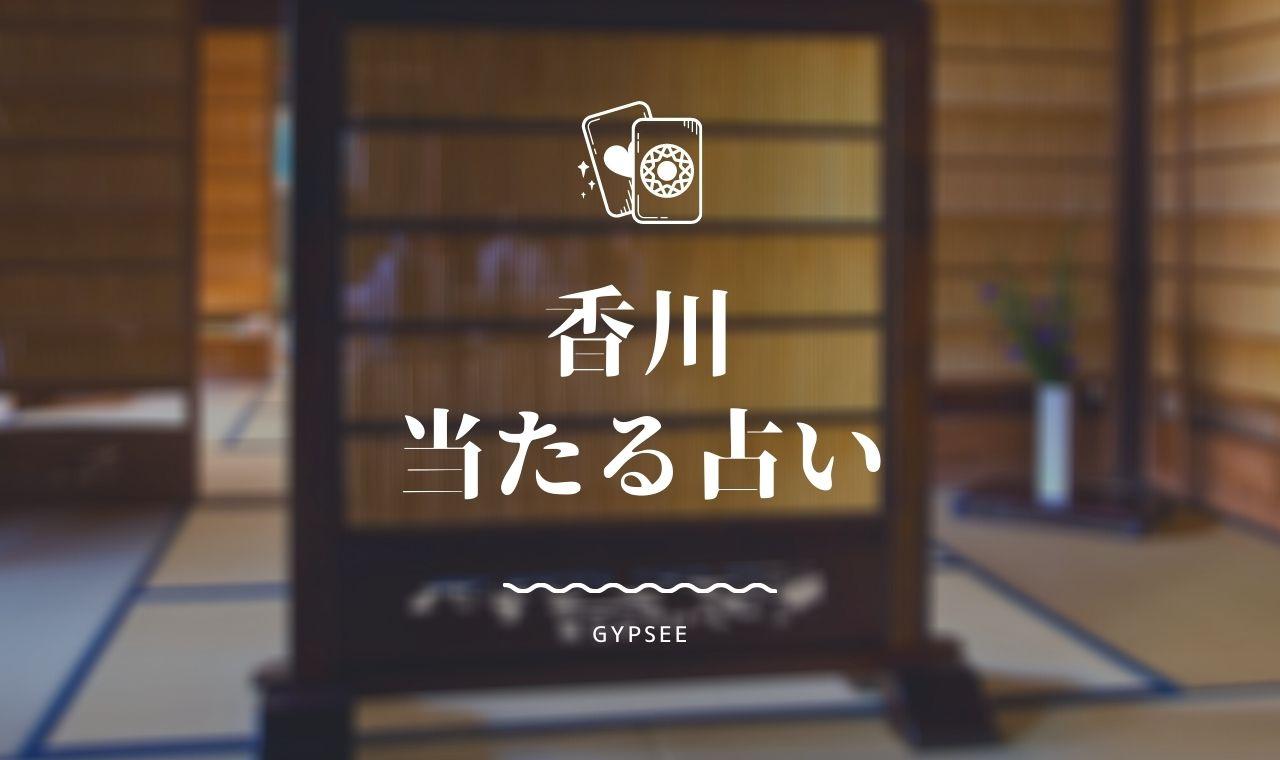香川のよく当たる占いを口コミ!おすすめ人気占い師・館はココ!【カフェ・バーも】