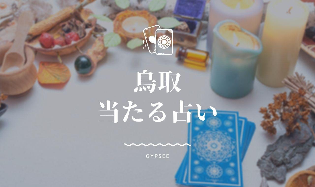 鳥取県で当たる有名な占い師・占い館・霊能者口コミランキングまとめ