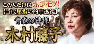 金スマ出演の青森の母・むつ市在住の木村藤子先生は予約すれば鑑定してもらえる?