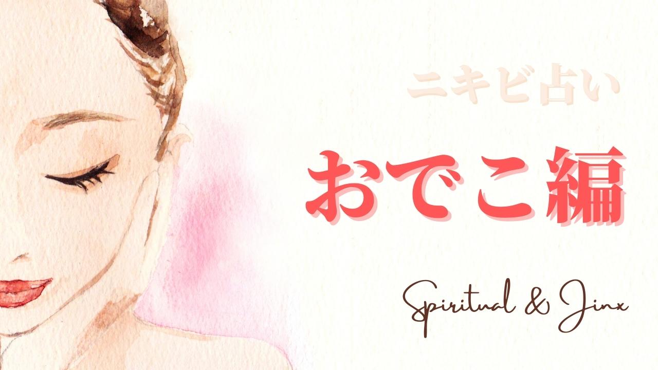 【ニキビ占い】おでこニキビのスピリチュアル意味・ジンクス