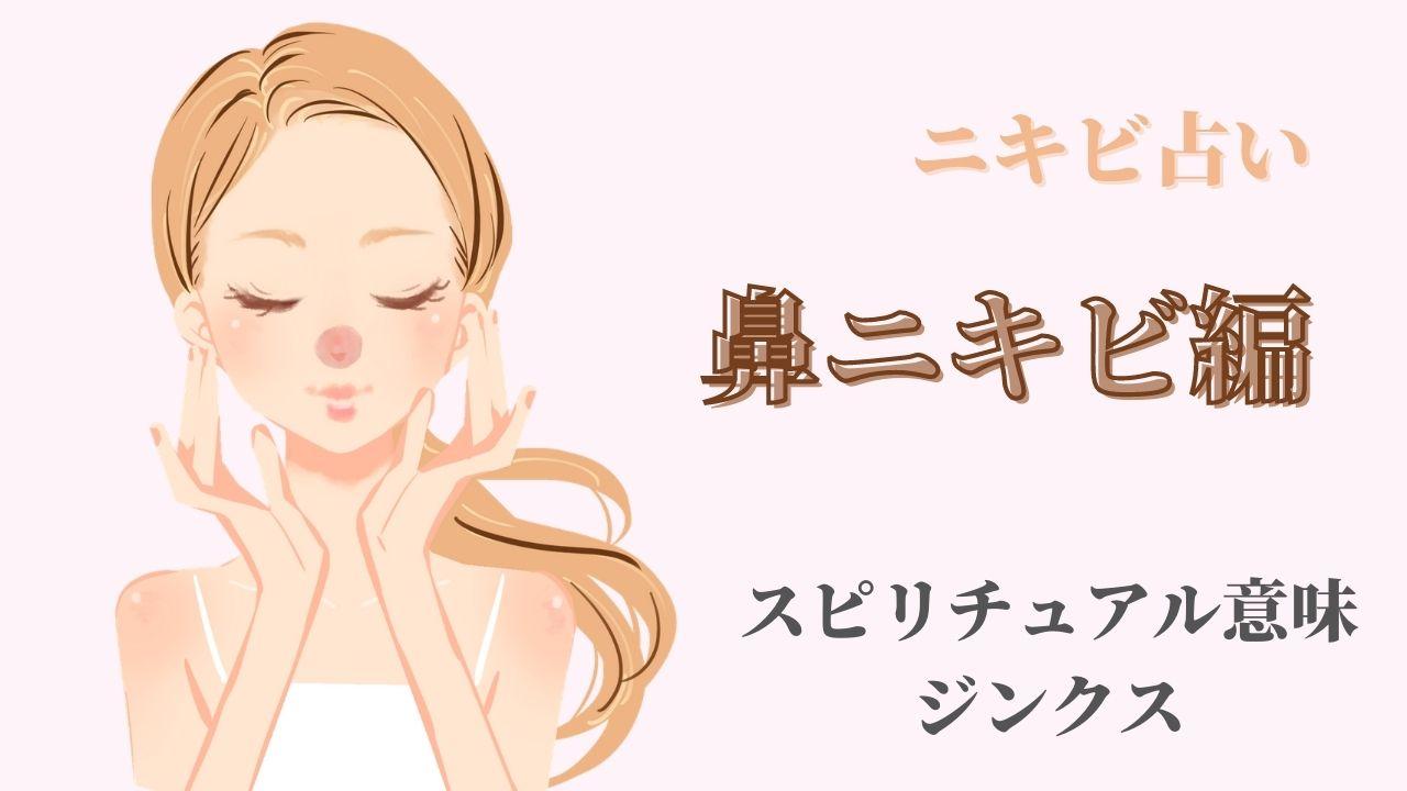 【ニキビ占い】鼻ニキビが示すスピリチュアルの意味・ジンクス