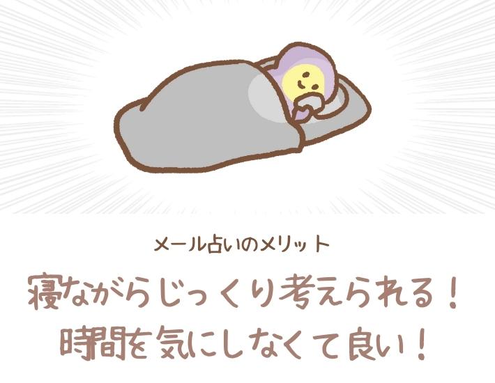 ズボラさんにも嬉しいメール占いのメリット「寝ながらじっくり考えられる!時間を気にしなくて良い」の画像