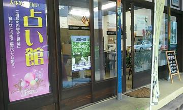 下関市・長府商店街にある占いのお店「開運館」