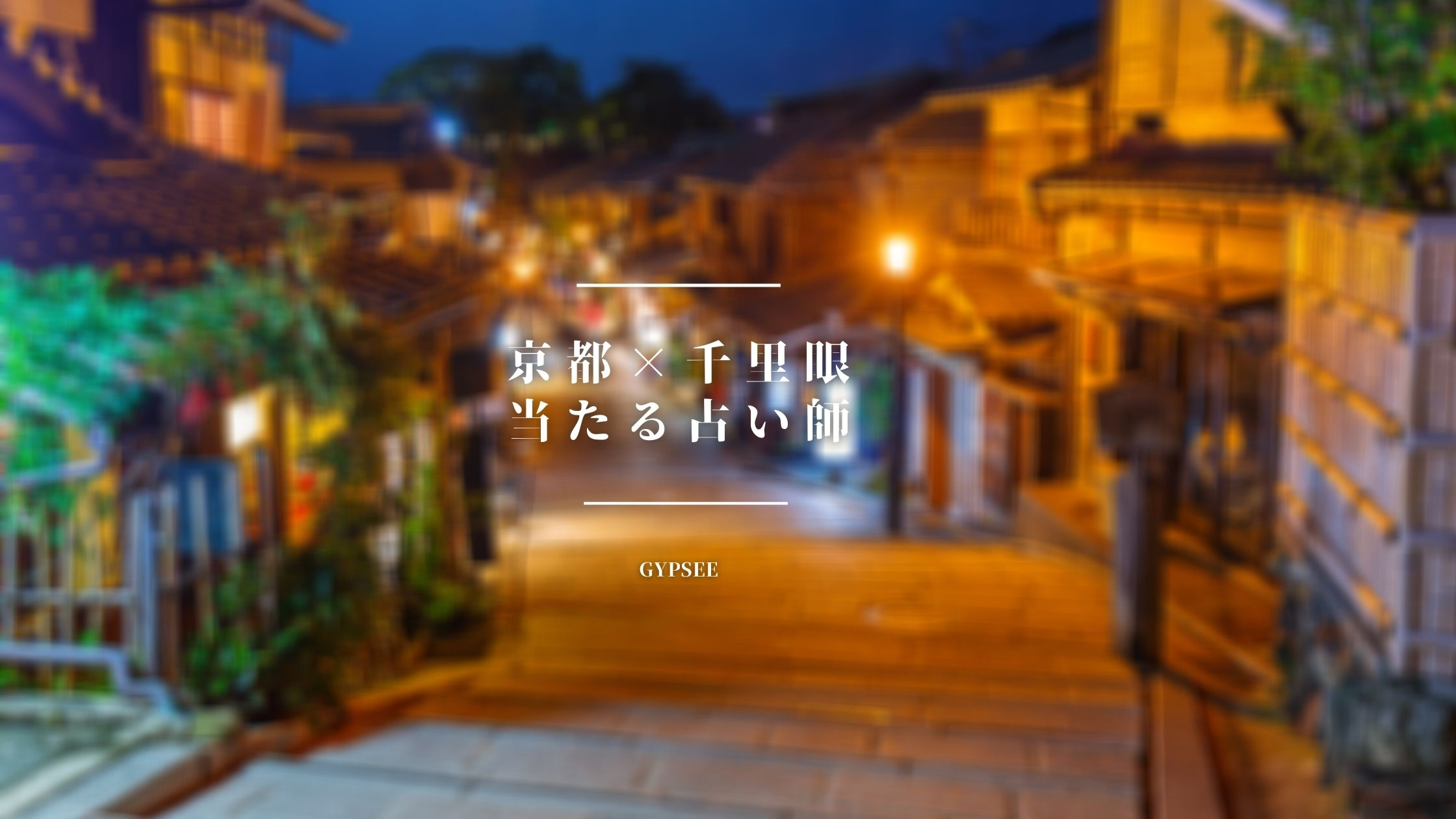京都占いの館千里眼で当たる占い師を口コミ!人気・おすすめの先生