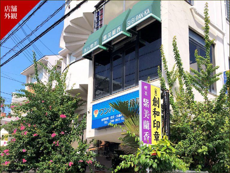占い喫茶「紫美蘭香(しびらんか)」