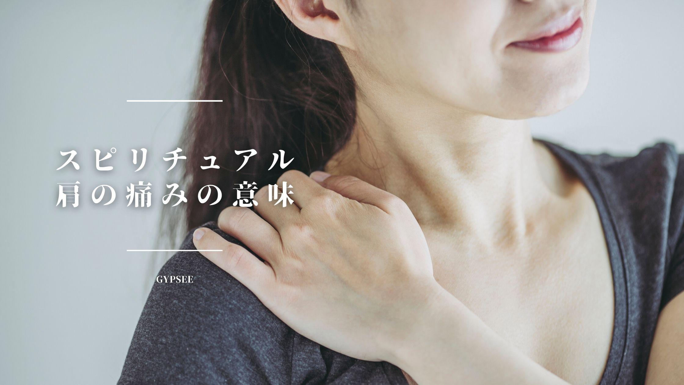 右肩・左肩が痛い!スピリチュアル的な意味・メッセージの解説