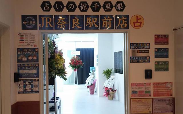 大宮町・三条町エリアの占いの館「千里眼」JR奈良駅前店・前世鑑定