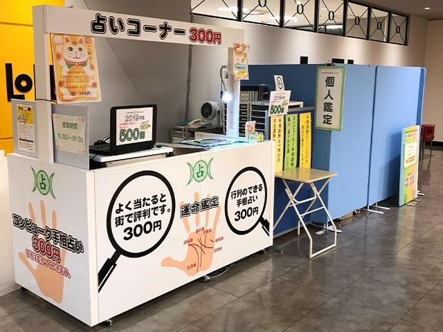 幸占小倉駅前アイム店