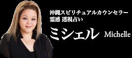 沖縄スピリチュアルカウンセラー霊感・透視占い「ミシェルさん(ミッシェル)」