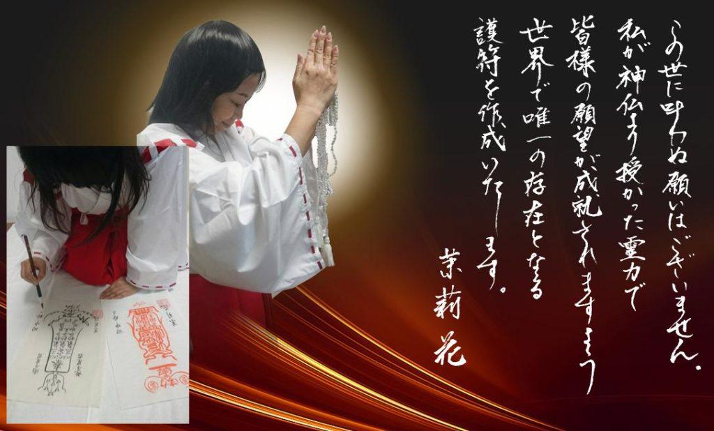 茉莉花先生の手書きによる完全オリジナル護符