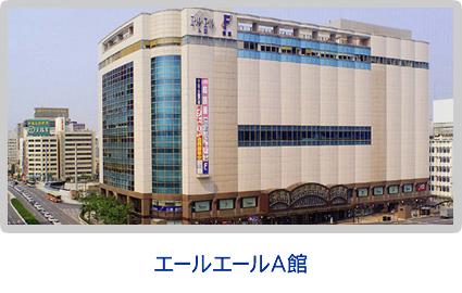 クーポンあり!福屋・広島駅前エールエール1階にある占いコーナー