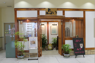 JR南草津駅直結のフェリエ4階「占い処セラピ」