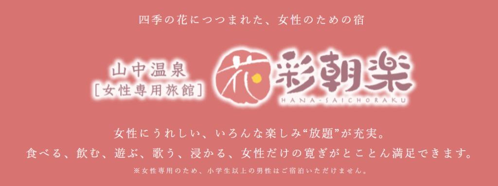 石川県加賀市の山中温泉で占いをしてもらえる?
