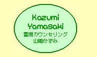 倉敷市の霊視カウンセリング「山崎かずみ先生」