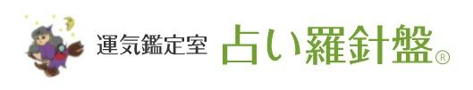 運気鑑定室「占い羅針盤」藤井恵讃先生