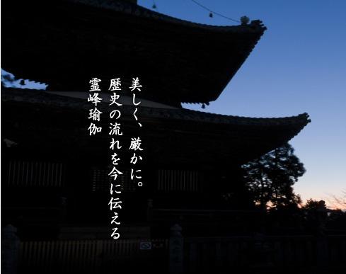 厄除け・厄払いと推命おみくじが当たるお寺・由加山「蓮台寺」