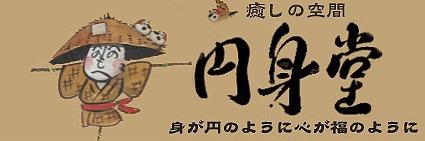 和歌浦南・片男波の癒やしの空間「円身堂」