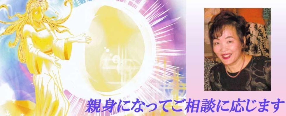 磯城郡田原本町・川西町エリア「占いローラ」恋愛・結婚・仕事