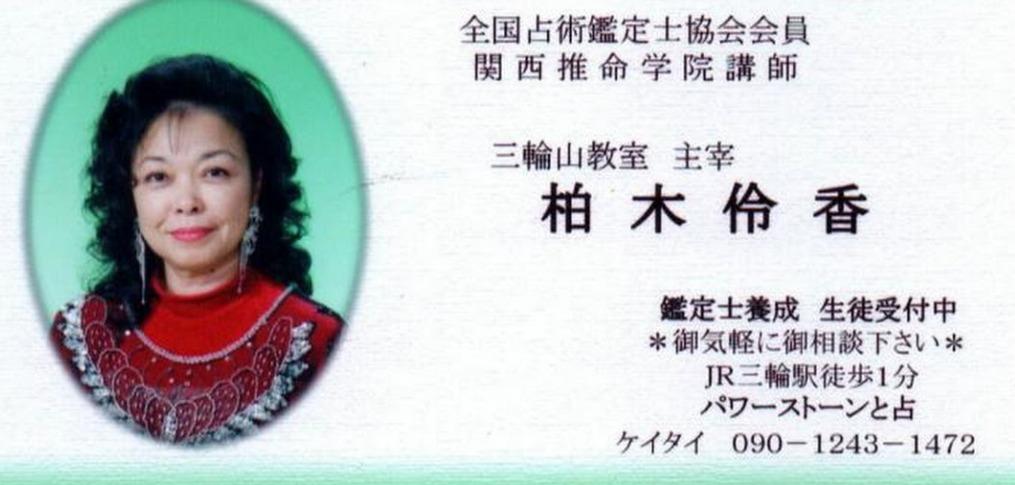 桜井市三輪・占教室とパワーストーン「三輪山」
