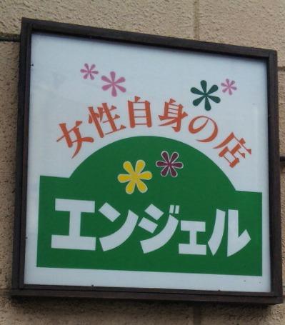能登川駅前の婦人服ショップ「女性自身の店 エンジェル」森先生