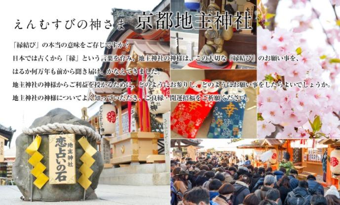 恋愛成就・縁結びの神様「京都地主神社(清水寺)」の恋占いの石