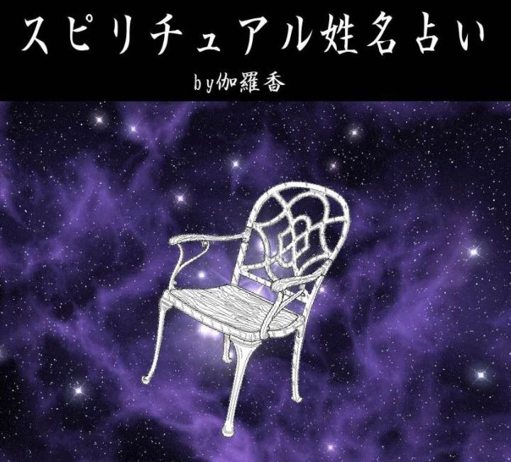 スピリチュアル姓名占い「星の雫 伽羅香(きゃらか)」