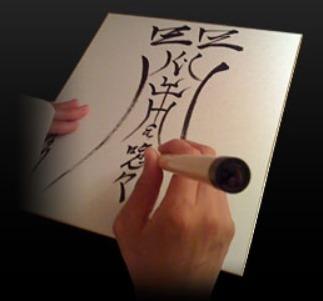 護符はすべて巫女陰陽師の椿先生の直筆