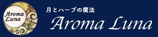 名山町「月とハーブの魔法 Aroma Luna~アロマルナ~」