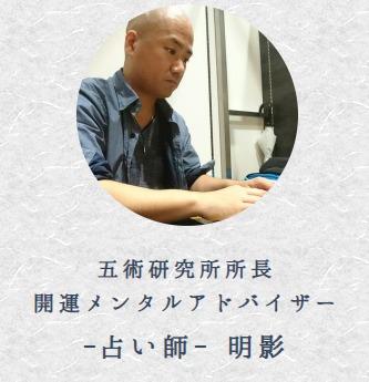 「五術研究所」明影(みょうえい)先生