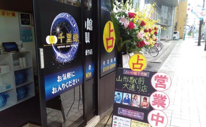 占いの館「千里眼」山形駅前大通り店