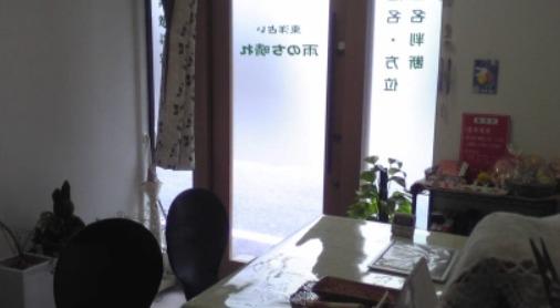 大阪梅田の東洋占い(紫微斗数/四柱推命/手相/姓名判断)「雨のち晴れ」