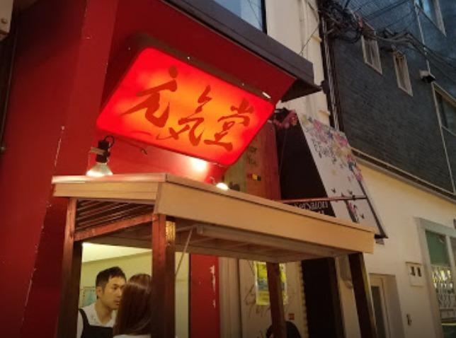 漢方・薬膳ジュースのお店「元気堂」の手相占い