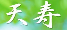 九州一円で活躍中「天寿(神代)」縁切り・生霊・悪霊など