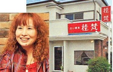 鍋島町の占いハウス「桂梵(けいぼん)」四柱推命占い