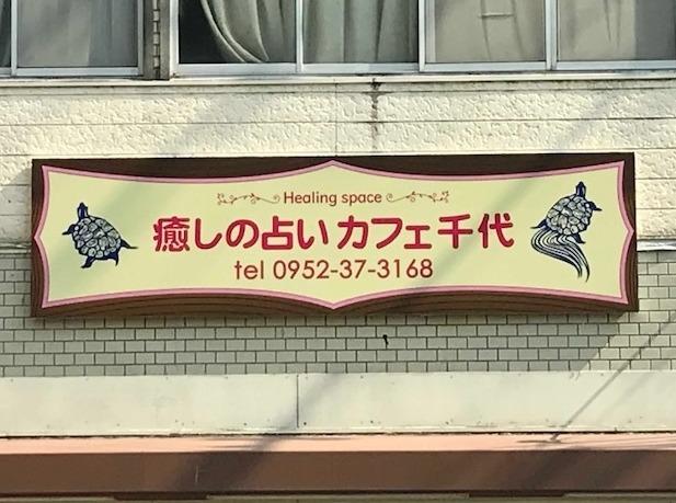 癒やしの占いカフェ「千代 佐賀店」