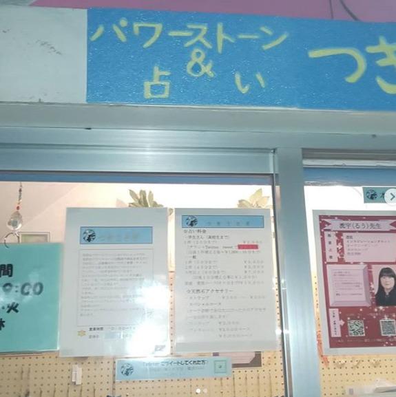 「つきうさぎ(月うさぎ)」LOKAHI先生