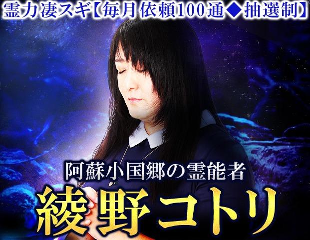 阿蘇の霊能者・霊視カウンセリング「綾野コトリ先生」