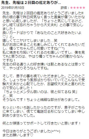桜ノ宮先生の口コミ抜粋