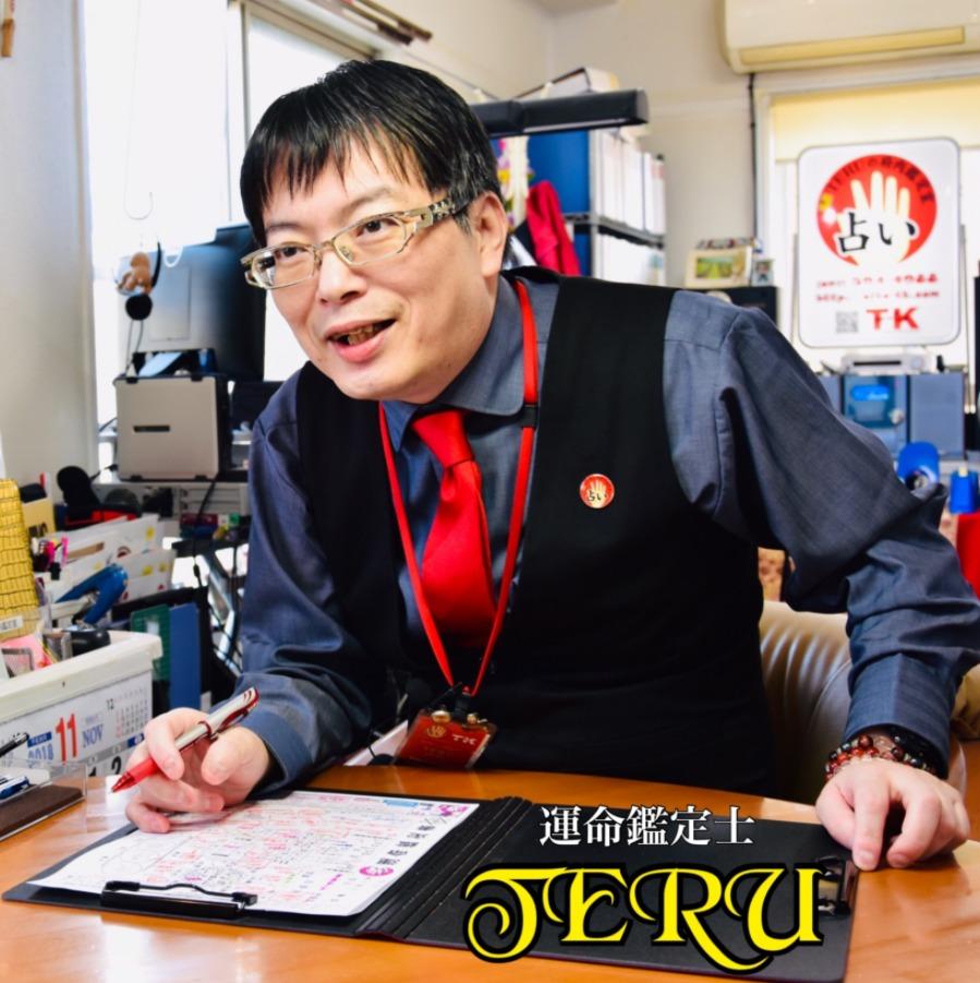 大分市府内町の運命鑑定士「TERU先生(てるさん)」