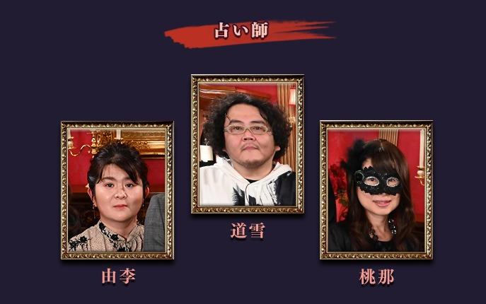 THE的中王2020に登場した占い師の画像(左から由李先生、道雪先生、桃那先生)