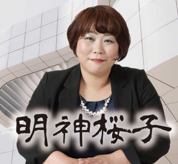 占い処「明神」 霊感鑑定師の明神桜子先生