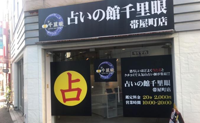 占いの館「千里眼」帯屋町店
