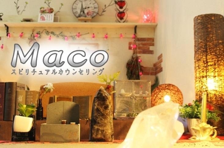 米子市スピリチュアルリーディング「Maco(まこ)」