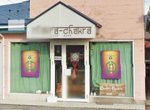 境港市インド雑貨と占いのお店「チャクラチャクラ」